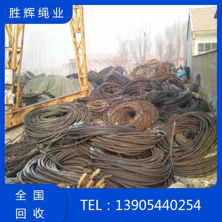 山东青岛 胜辉专业回收钢丝绳二手废旧钢绞线 支持上门回收