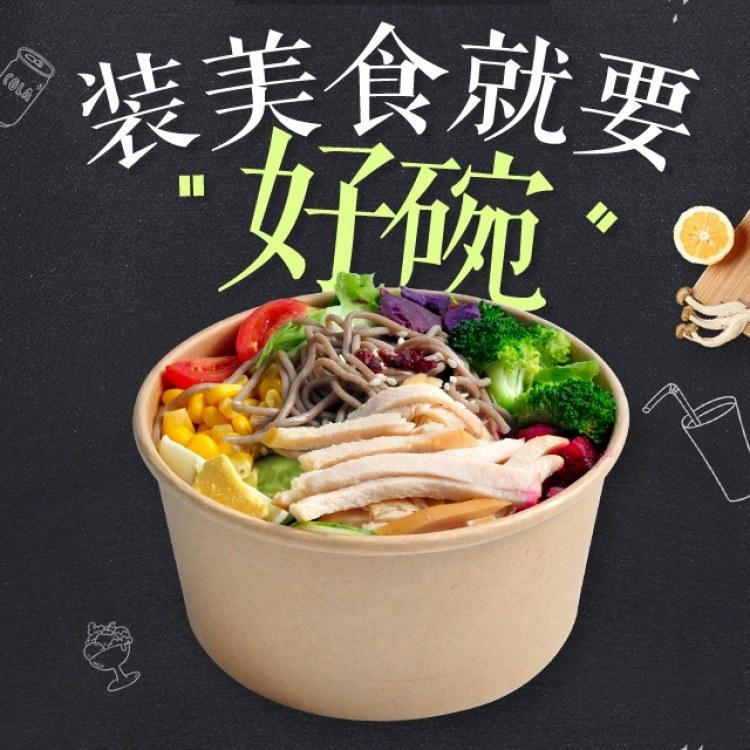安徽盒小美一次性牛皮 纸碗 纸筒 粥碗 汤杯 外卖打包快餐盒 汤桶 定制logo