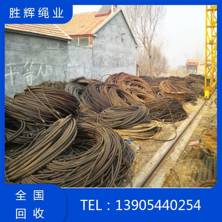 宁津胜辉专业电梯废旧钢丝绳回收 库存钢绞线回收全国上门服务