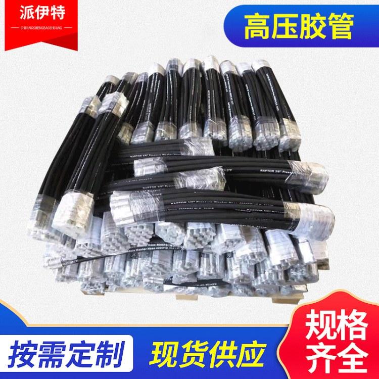 高压液压油管 矿用工程机械高压油管 胶管软管总成