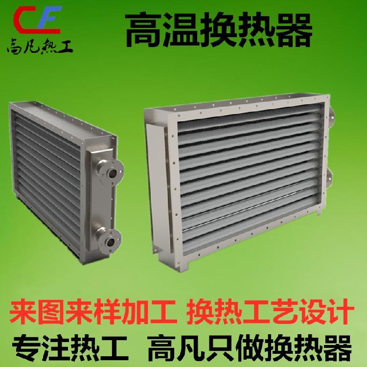 专业空调制冷热工 专业定制不锈钢风冷冷凝器 翅片式冷却器生产厂家  加工风冷凝器