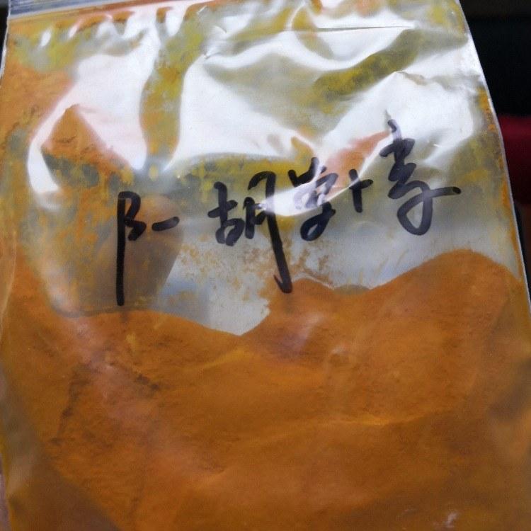 现货大量供应着色剂-胡萝卜素粉-天然着色剂-20kg/箱-食品级原料