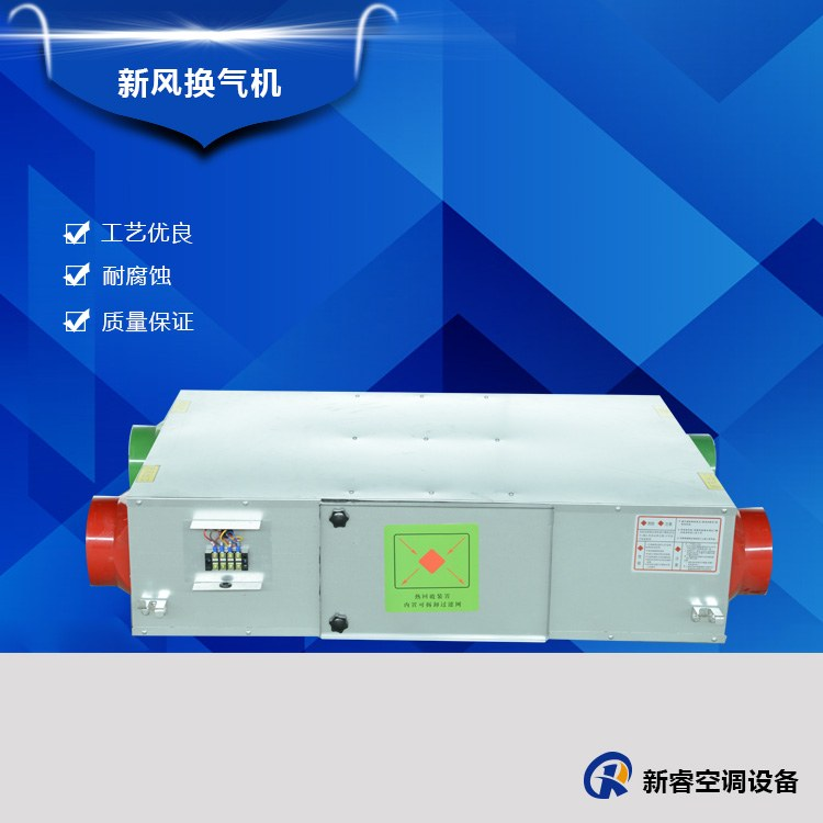 新风排风热回收空调机组 组合式三维热管新风换气机 全热交换器
