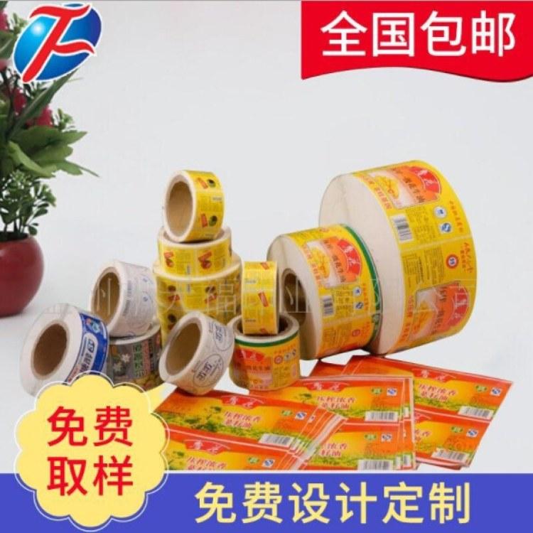 [天福]彩色卷筒不干膠標簽貼紙印刷食品標簽供應