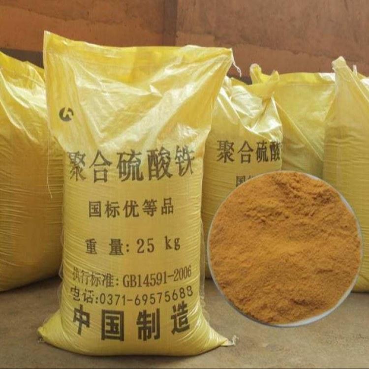 聚合硫酸铁净水剂 水处理剂聚合硫酸铁