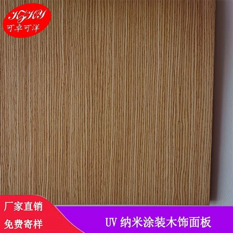 【可卓可洋 木饰面板】纳米涂装木饰面 涂装板 科定木饰面板 厂家直销