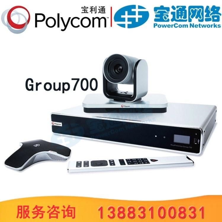 重庆视频会议设备 宝利通Polycom Group700-1080P高清视频会议终端 视频会议系统