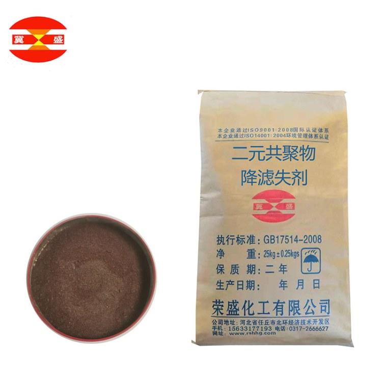 厂家直销 石油钻井用降滤失剂  二元共聚物降滤失剂 SL-II 泥浆材料 泥浆助剂