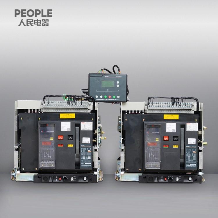 中国人民电器旗舰店RDWQ2-3200/3P 2500A 插入式双电源转换开关