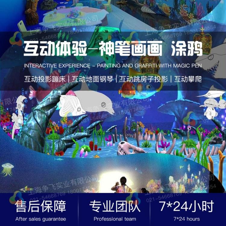 神笔画画 涂鸦3D地面互动投影系统一体机儿童乐园海洋球AR墙面全息砸球感应