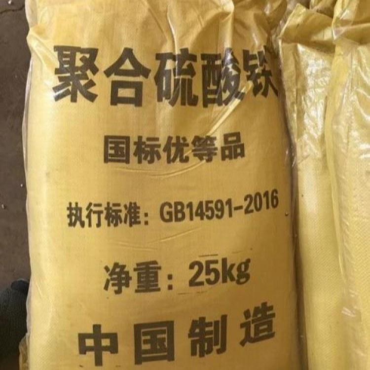 净水剂聚合硫酸铁|/聚合硫酸铁工业级水处理剂厂家直销|长期供应
