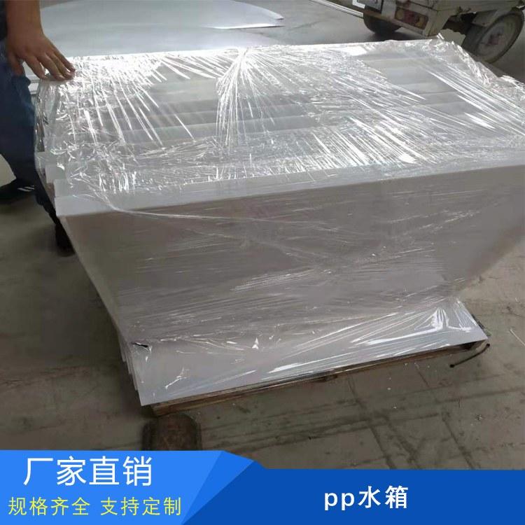 厂家定制PP水箱,鱼箱,pp养殖水箱,pp电镀槽,价格实惠,正品保障