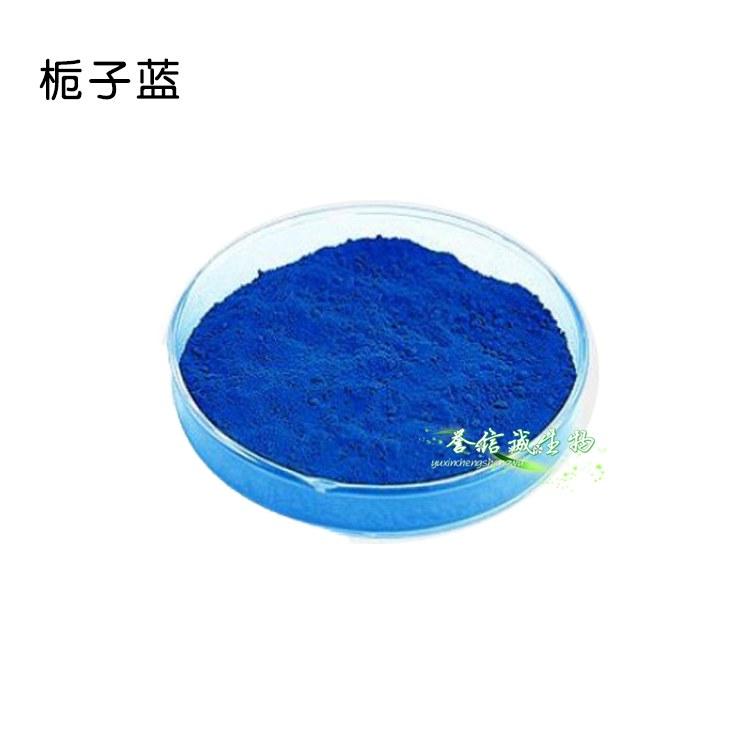 誉信诚 栀子蓝食品级栀子蓝水溶性着色剂厂家价格
