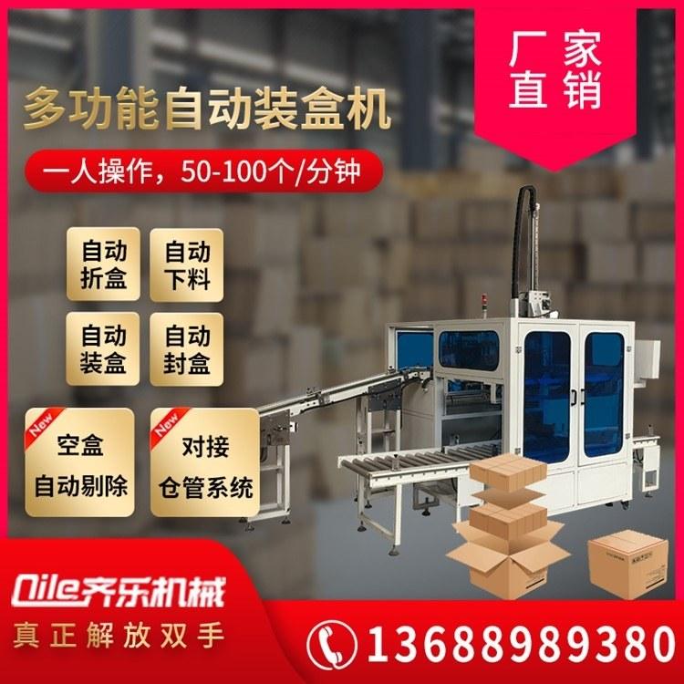 齐乐机械-多功能自动装盒机-半自动装盒机厂家-装盒机型号QL-100AB