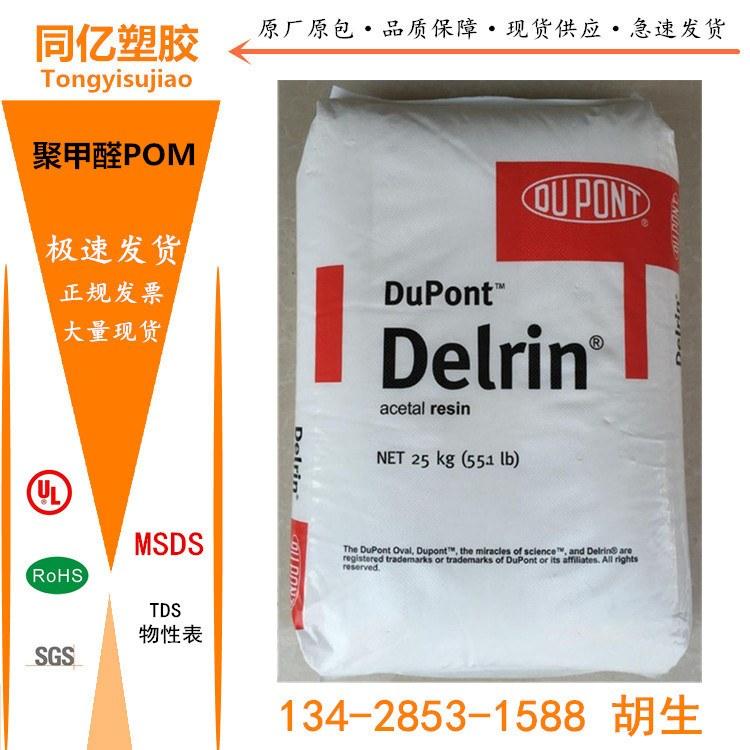 POM美国杜邦Delrin 100P NC010高粘度均聚甲醛用于与食品接触
