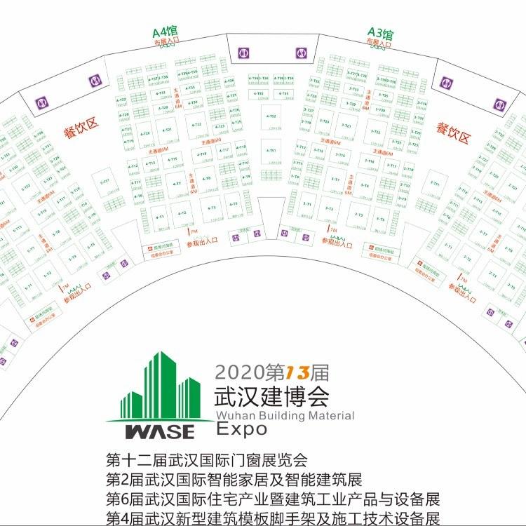 2020第13届武汉建博会建筑装饰暨全屋定制展览会(2020武汉建博会)
