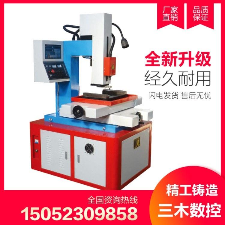 厂家批发供应 D703电火花高速穿孔机 经济型穿孔机 细孔打孔机