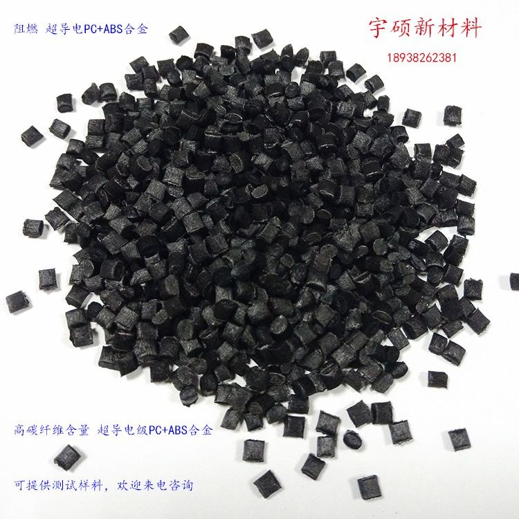 工厂直销,碳纤维增强塑料,碳纤维导电防静电塑料