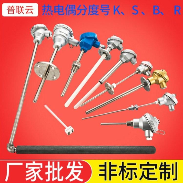 普联云 k型铠装热电偶 热电阻 BSR型电热偶非标定制