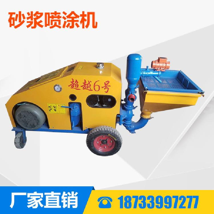 大型砂浆喷涂机订做优质服务