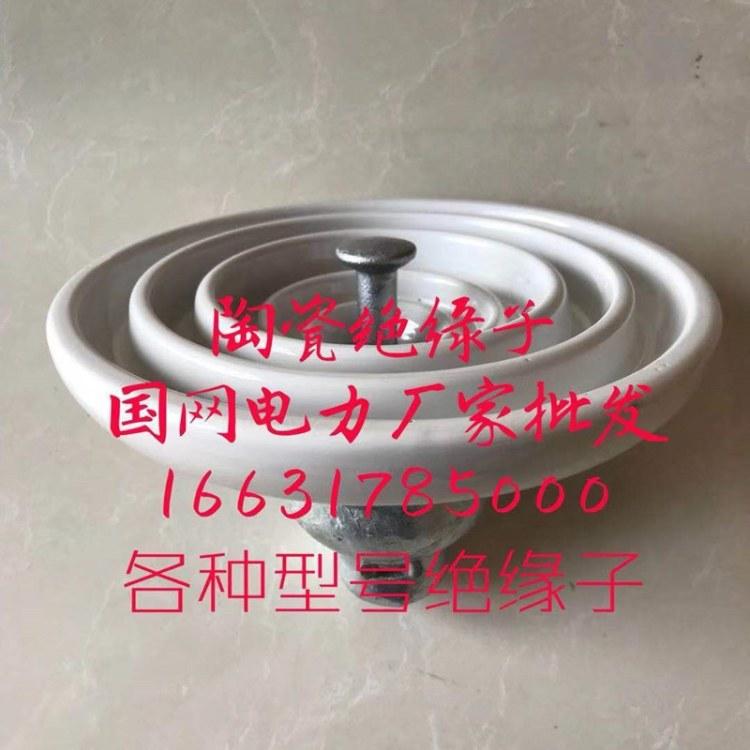 河北晨威电力器材厂家批发 玻璃绝缘子 陶瓷绝缘子 电力瓷瓶