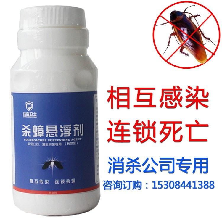 什么蟑螂藥好用 蟑螂藥品牌戰蟲衛士殺蟑懸浮劑效果好