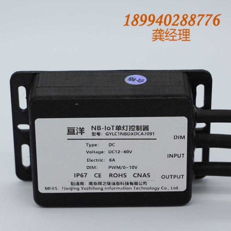 南京煜之隆提供优质路灯控制器 NB路灯单灯控制器 品质保障
