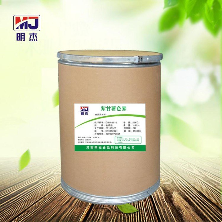 明杰食品级紫甘薯色素生产厂家紫甘薯色素价格