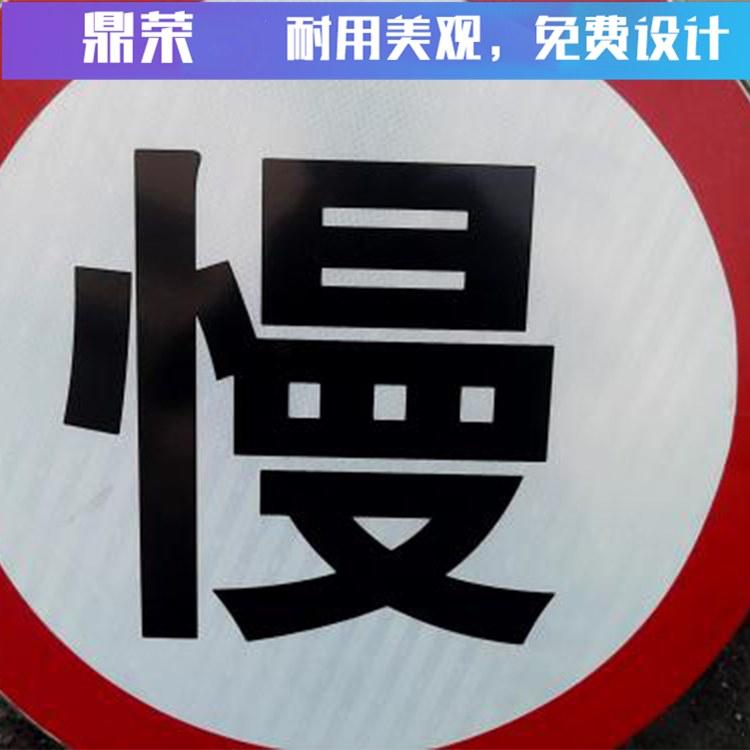 警示标牌交通警示牌牌面清晰防腐鼎荣广告