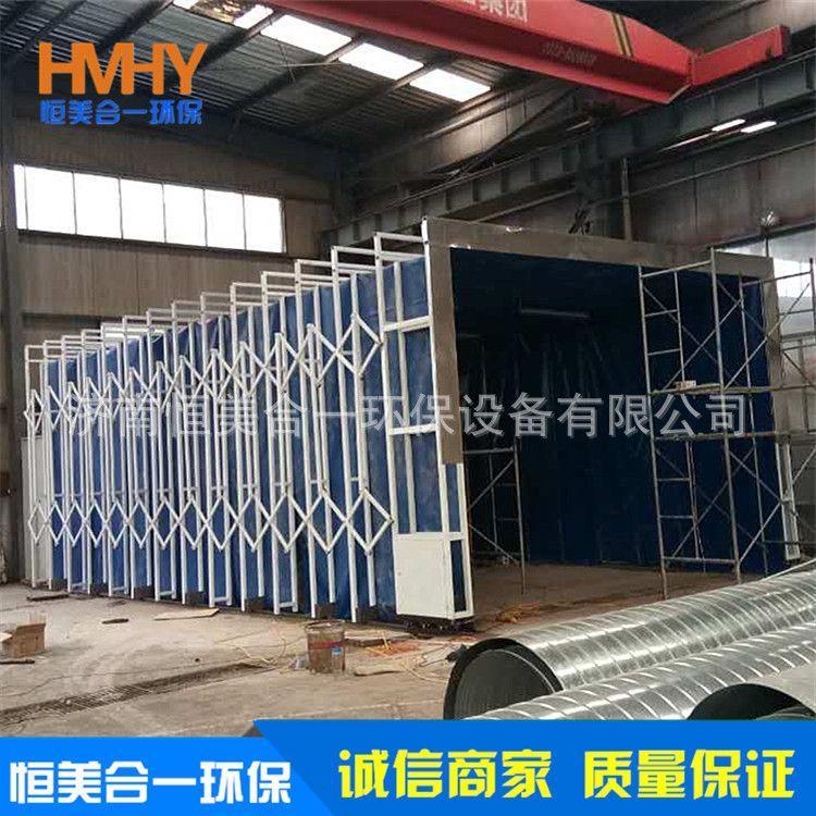 恒美合一厂家供应 移动式伸缩喷漆房折叠式喷漆房全国发货