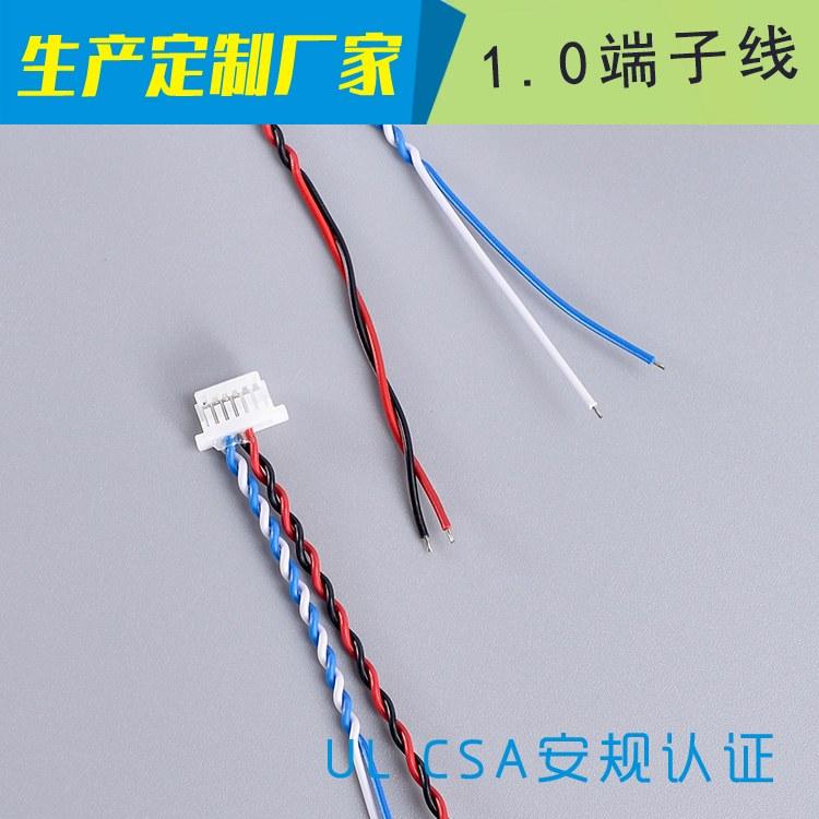 连接端子线 1.0间距6P绞线电子线厂家直供 支持定制