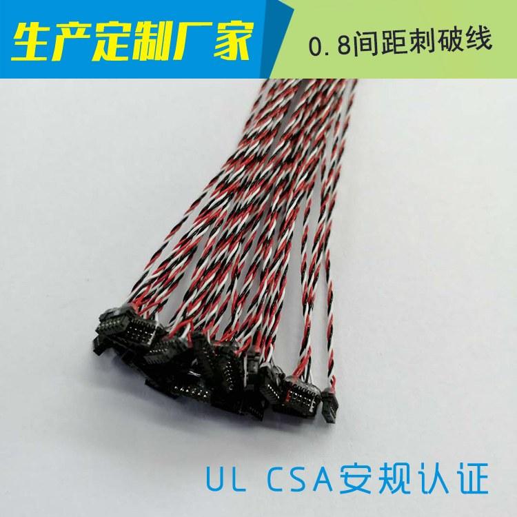 刺破电子线 10064 32AWG OD0.39小间距0.8间距刺破线直供 支持定制