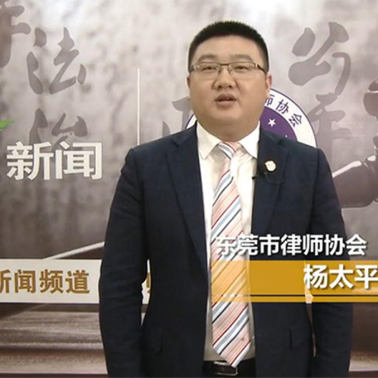 东莞知名律师事务所_杨太平律师_免费法律咨询服务