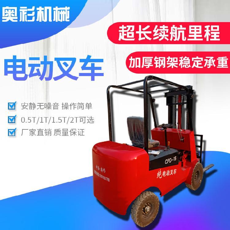 1.0T小型液压电动叉车全国供应