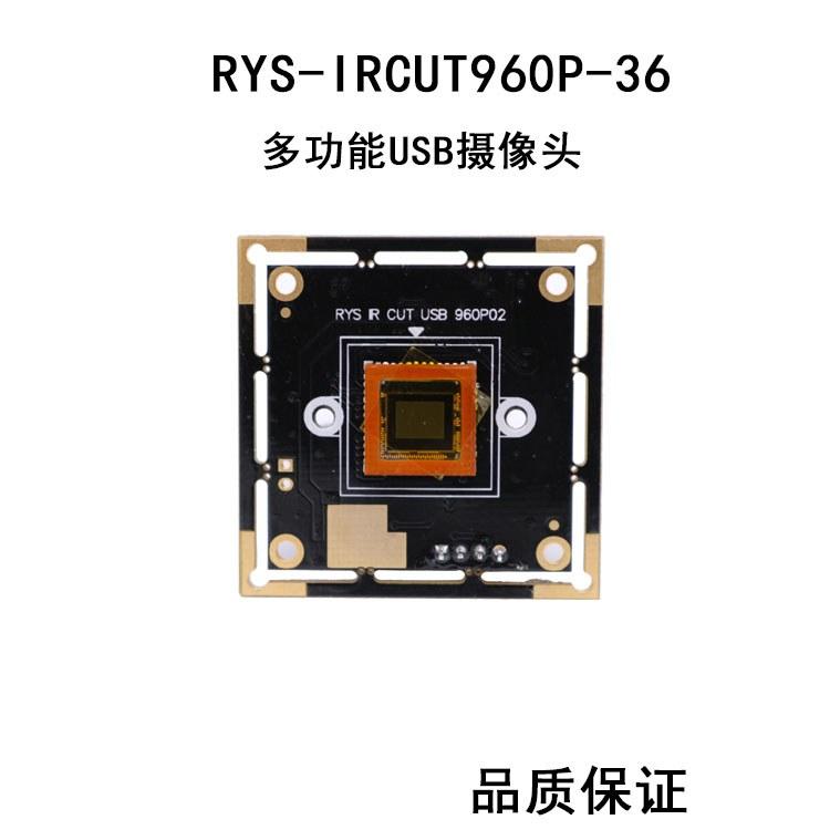 荣扬盛960P-36 AR0130的多功能高速高清免驱usb摄像头工业相机厂家直销