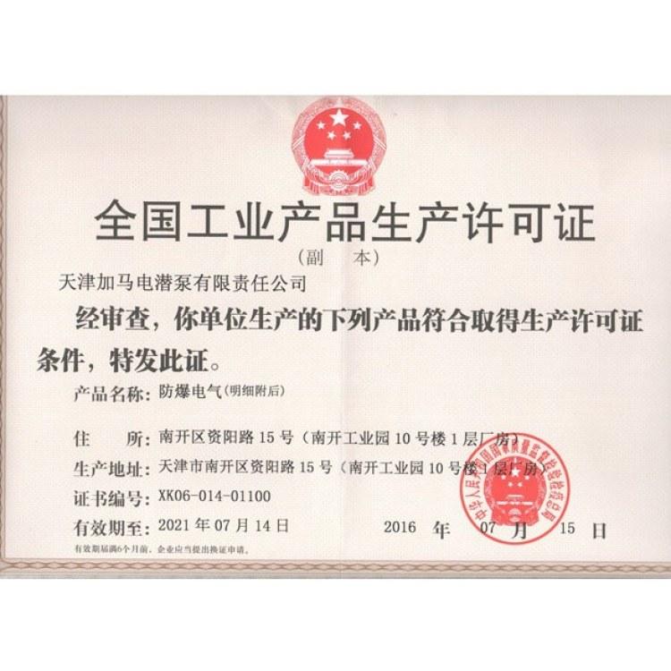 化工潜液泵-制药化工地下罐专用-不锈钢液下泵-绿牌YQYB醇类-苯类-酮类防爆潜泵