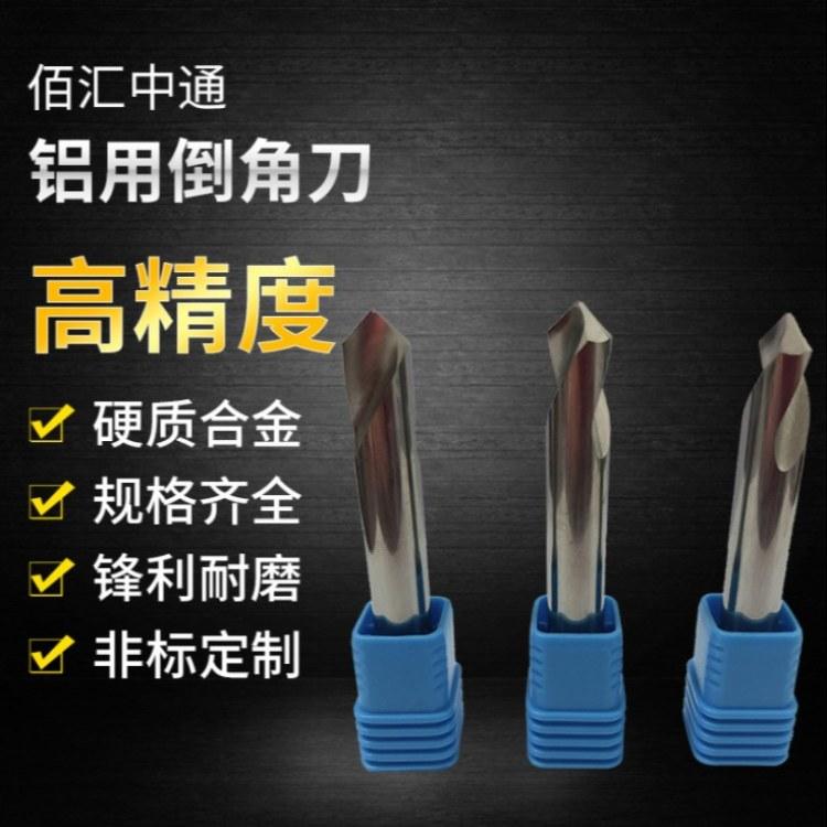 SYNOR-硬质合金立铣刀 铝用合金倒角铣刀批发
