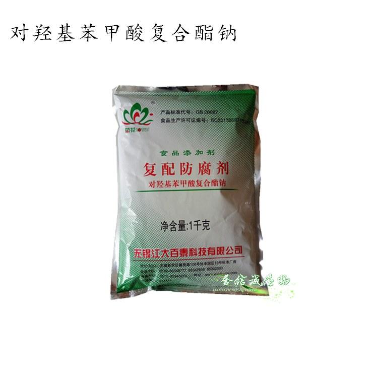 誉信诚 荷花牌复配防腐剂食品级对羟基苯甲酸复合酯钠尼泊金复合酯钠厂家直销