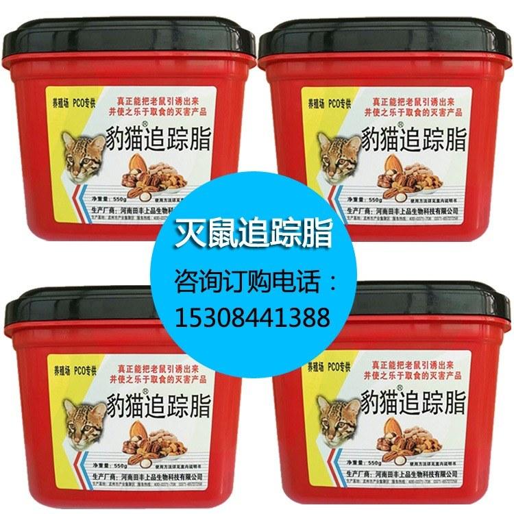 豹猫追踪脂老鼠药批发追踪膏,溴敌隆杀鼠剂