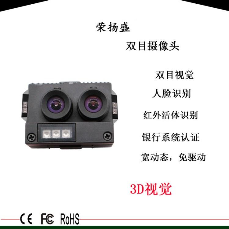 荣扬盛200万宽动态防逆光人脸识别USB摄像头 带红外夜视超清摄像头模组 厂家直销