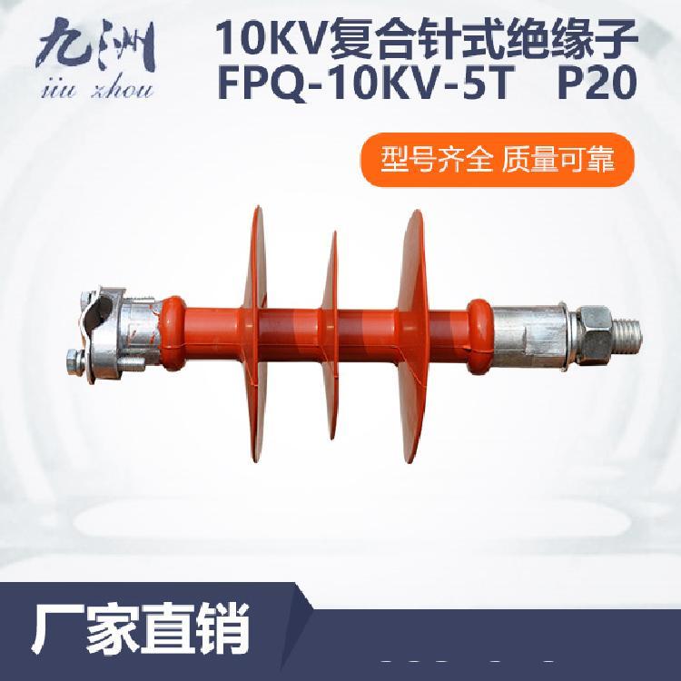 220kv棒形復合懸式絕緣子110kv九洲電器