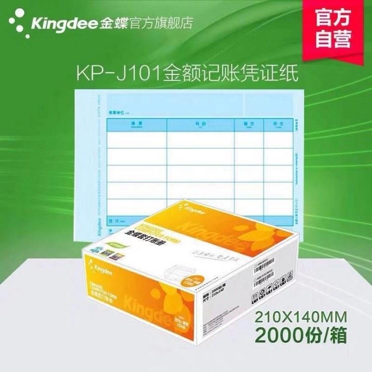 双十一金蝶凭证纸大促销    金蝶KP-J101激光金额记账凭证纸