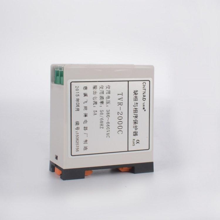 飞纳得缺相与相序保护器TVR-2000B 交流接触器