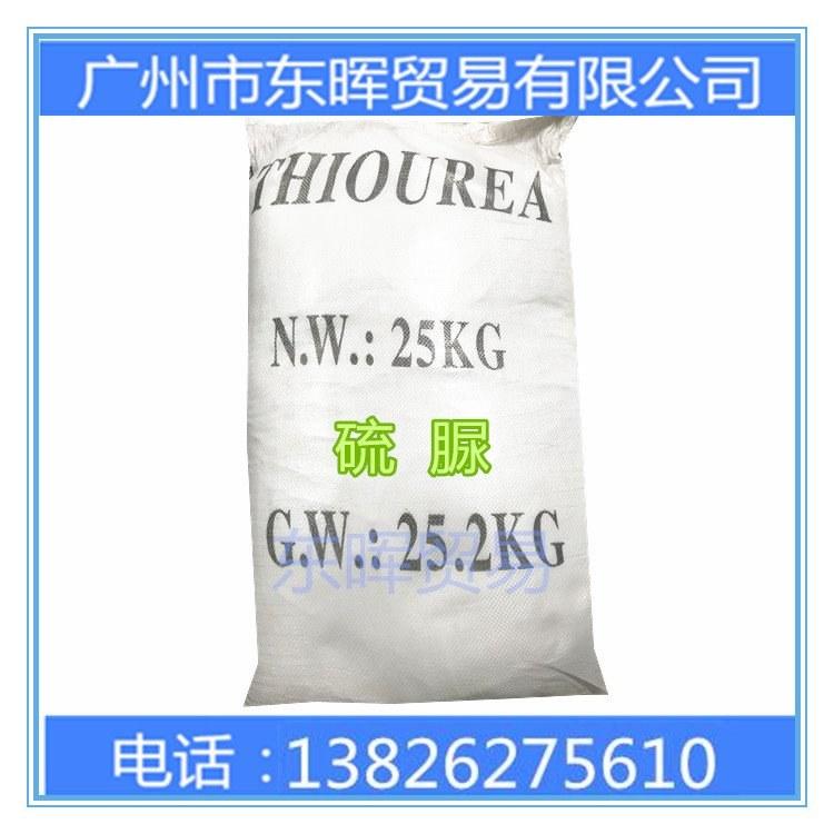 硫脲 99% 高纯度 工业级 厂家直销