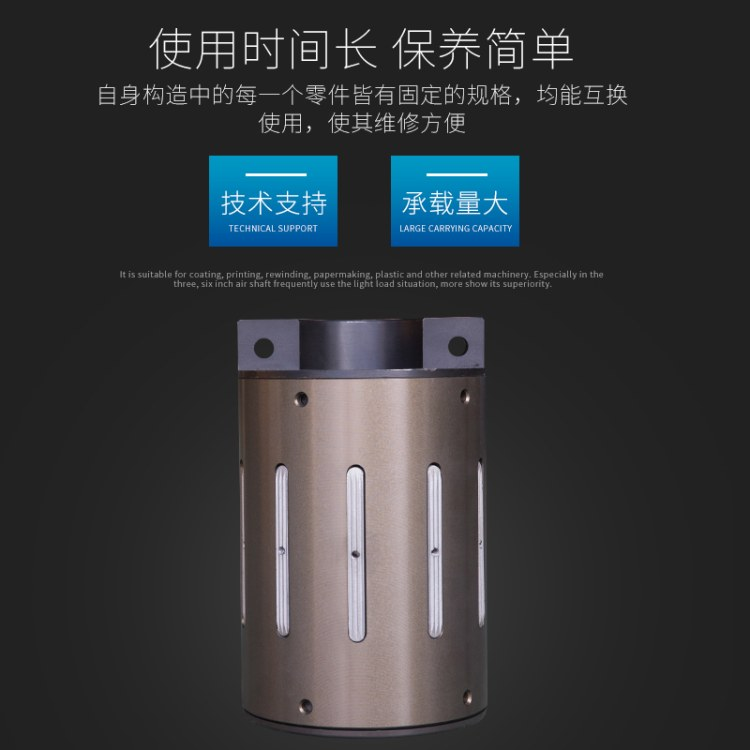 榮玖鋁合金  氣脹套  變徑套  支持定制 適用于分切復合涂層吹膜印染等設備