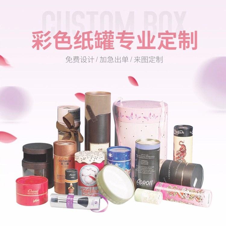 彩色化妆品包装纸筒  创意食品密封茶叶罐纸管  牛皮纸圆筒花茶纸罐