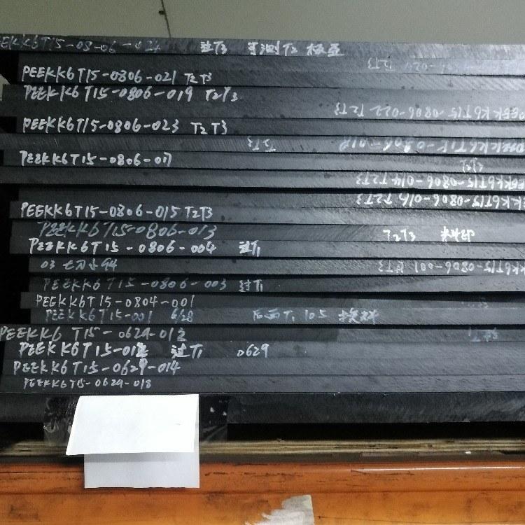 宇硕,PEEK板,防静电PEEK板材,各种厚度现货供应
