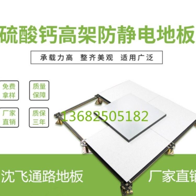 沈飞通路-硫酸钙架空地板-HDW.Q