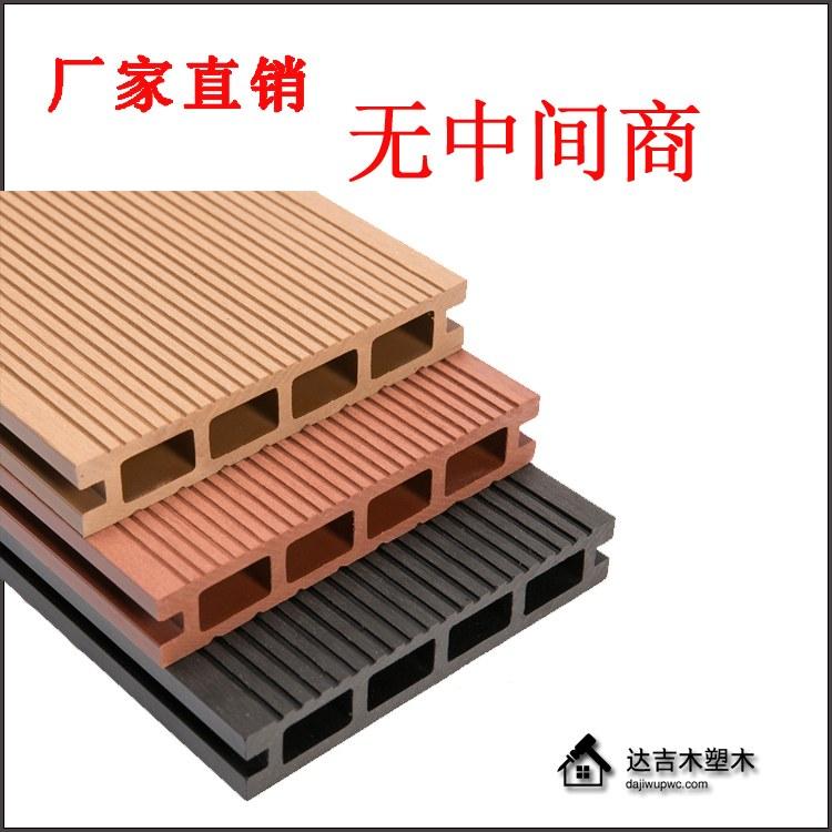 达吉木木塑地板定制厂家 木塑颜色 木塑款式 均可定制