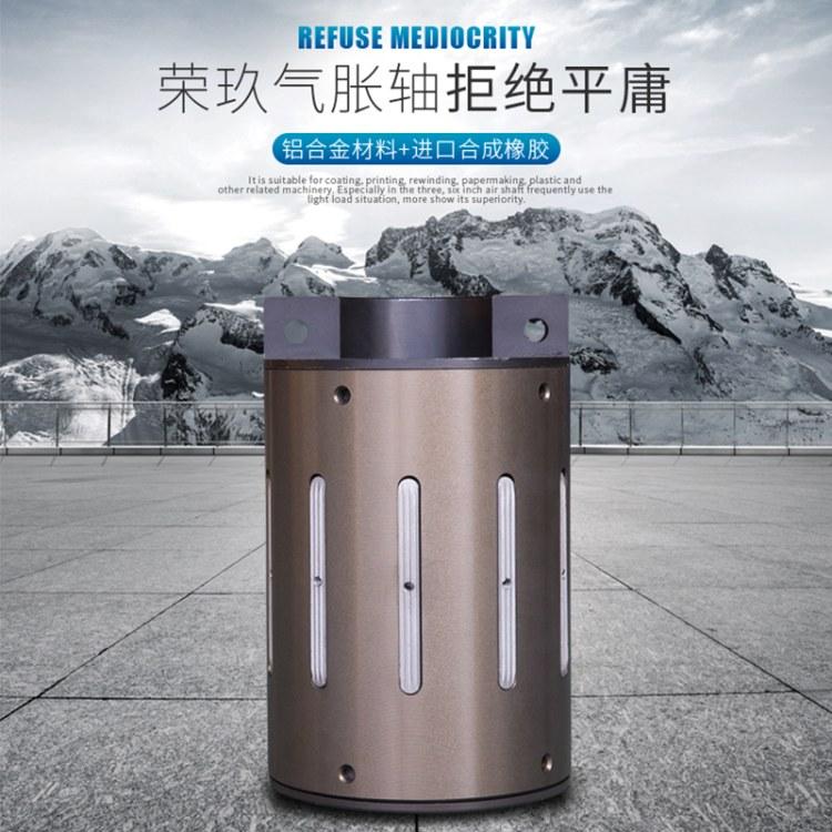 荣玖铝合金气胀套 3寸变6寸 变径套 支持定制 适用于分切复合涂层吹膜印染等设备